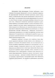 методики бухгалтерского учета обязательств коммерческих организаций Развитие методики бухгалтерского учета обязательств коммерческих организаций