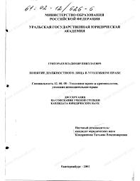 Диссертация на тему Понятие должностного лица в уголовном праве  Диссертация и автореферат на тему Понятие должностного лица в уголовном праве