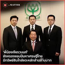 พี่น้องเจียรวนนท์................ยังครองแชมป์มหาเศรษฐีไทย  มีทรัพย์สินใกล้แตะหลักล้านล้านบาท - Pantip