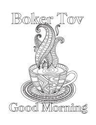 Jewish Coffee Boker Tov Good Morning