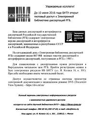 Открыт доступ к базе данных диссертаций и авторефератов Российской   базе данных диссертаций и авторефератов Российской государственной библиотеки electr lib disser rgb info
