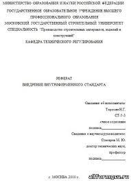 Внедрение внутрифирменного стандарта Все для МГСУ Учебный  Внедрение внутрифирменного стандарта Реферат
