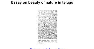 essay on beauty of nature in telugu google docs