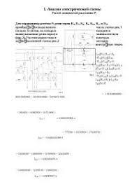 Конструирование микросхемы разработка топологии курсовая по  Конструирование микросхемы разработка топологии курсовая по технологии скачать бесплатно транзисторы маски слои эквивалентная схема резистор