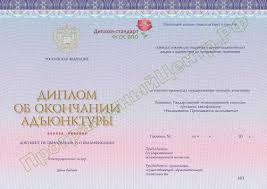 Диплом стандарт ФГОС ВПО Сетевая версия Системные требования