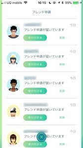 ポケモンgo フレンド 数