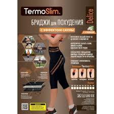 <b>Бриджи для похудения</b> | Купить антицеллюлитные бриджи в ...