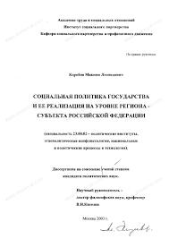 Диссертация на тему Социальная политика государства и ее  Диссертация и автореферат на тему Социальная политика государства и ее реализация на уровне региона