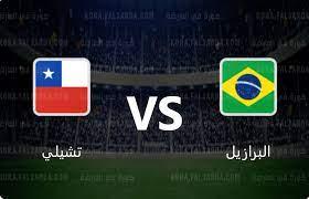 بث مباشر البرازيل وتشيلي يلا شوت || مشاهدة مباراة البرازيل وتشيلي بث مباشر  اليوم في ربع نهائي كوبا امريكا 2021 – كوكيووكي