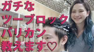 人気おすすめツーブロックバリカン福知山美容室エゴン Youtube