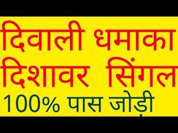 Satta King Record Chart Videos Matching Gaz Singal Jodi Satta King Record Chart
