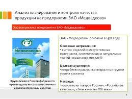 дипломная презентация по управлению качеством продукции  управления качеством продукции услуг 3
