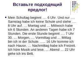 Презентация по немецкому языку на тему Предлоги времени um am  Вставьте подходящий предлог mein schultag beginnt 6 uhr und nur