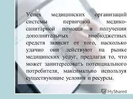 Презентация на тему Магистерская диссертация на тему РЫНОК  3 Успех медицинских организаций