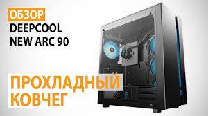 Обзор <b>корпуса Deepcool NEW ARK</b> 90: Прохладный ковчег с СВО ...