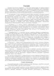 Сказание реферат по языковедению скачать бесплатно фольклор чтение  Скачать документ