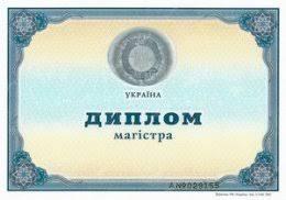 Мурманск диплом купить ru Мурманск диплом купить v
