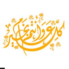 عبارة كل عام وانتم بخير مزخرفة - المصري نت