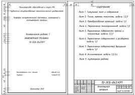 Инженерная графика стр Контент платформа ru Рисунок 47 Образец выполнения титульного листа контрольной работы