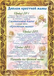 Диплом крестной мамы Фрилансер Владислав Самошкин vladsamoshkin  Диплом крестной мамы