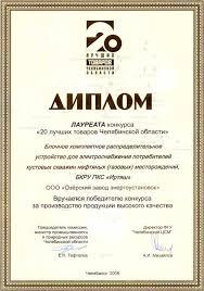 Диплом лауреата конкурса лучших товаров Челябинской области  080602