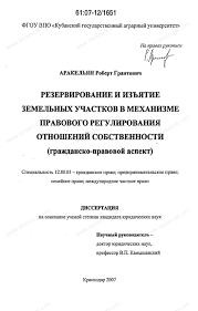 изъятие земельного участка основания и порядок Портал правовой  изъятие земельного участка диссертация