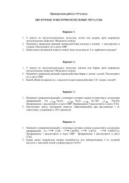 Контрольная работа по теме Неметаллы Составьте  Проверочная работа 3 9 класс