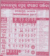odia calendar november odia kohinoor november 2017 calendar panji pdf download