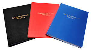 Обложка для диплома ИП Лукашевский  Тем не менее помимо содержания очень важным является и оформление работы ее внешний вид который в некоторых случаях может даже повлиять на