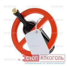 Реферат обж про алкоголизм Избавление от алкоголизма Реферат обж про алкоголизм фото 35