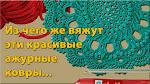 Шнуры для вязания ковров в новосибирске