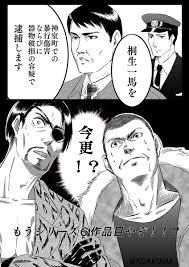 龍が如く6 Koakuma さんのイラスト ニコニコ静画 イラスト