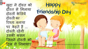Happy Friendship Day Sayings Quotes Wallpapers For Best 1600x901