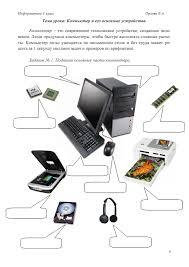Контрольная работа по информатике за четверть для класса УМК  Подпишите устройства компьютера