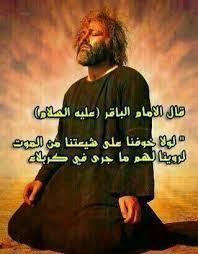 "Résultat de recherche d'images pour ""الحسين عليه السلام"""