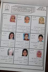 اوائل الشهادة الاعدادية 2018 في محافظة القاهرة   الامتحان التعليمى