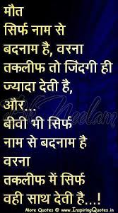 Beautiful Quotes For Wife In Hindi Best Of Facebook Hindi Inspirational Sayings Suvichar Thoughts Anmol