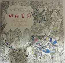 animal kingdom secret garden coloring book