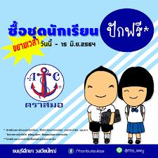 ธนบุรีศึกษา (Thonburisuksa) - Home