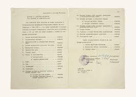 Выписка из зачетной ведомости приложение к диплому n об  Выписка из зачетной ведомости приложение к диплому n 359256 об окончании ГИТИСа Полагаевой Н П