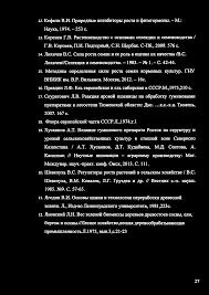 Отчет Кафедра растениеводства им И А Стебута pdf 12 Кефели В И Природные ингибиторы роста и фитогормоны М
