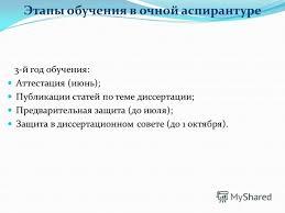 Презентация на тему Порядок подготовки аспирантов в МЭСИ  16 Этапы