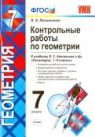 ГДЗ по геометрии класс контрольные работы Мельникова ГДЗ контрольные работы по геометрии 7 класс Мельникова Экзамен