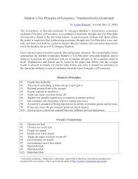 ten principles of economic essay ten principles of economics ten principles of economic essay ten principles of economics essay edu essay