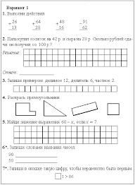 Годовая контрольная работа класс математика традиционная  Категория Математика 2 класс Добавил Лялька 29 Сен 2011