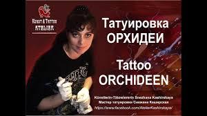 татуировка орхидея тату на руке Tattoo Orchideen