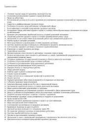 Трудовое право контрольная по трудовому праву скачать бесплатно  Трудовое право шпора по трудовому праву скачать бесплатно договор материальная ответственность забастовка рынок труда дисциплинарная проступок