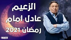 الزعيم عادل امام هيظهر في مسلسل النمر في رمضان 2021 | عادل امام - رمضان  2021 - YouTube