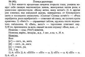 Готовые домашние задания по русскому языку за класс к учебнику   56