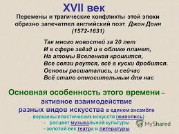 Презентация на тему xvii xviii века новое время период  2 xvii